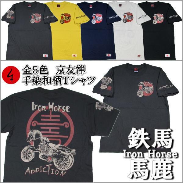 【1】手染め京友禅/和柄Tシャツ「鉄馬馬鹿」