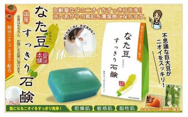 なた豆すっきり石鹸
