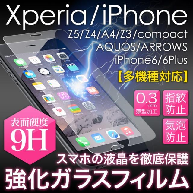 傷に強い!強化ガラス保護フィルム iPhone7 Xperi...