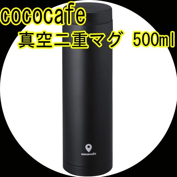 『送料無料』*1500円ポッキリ カクセー cococafe...