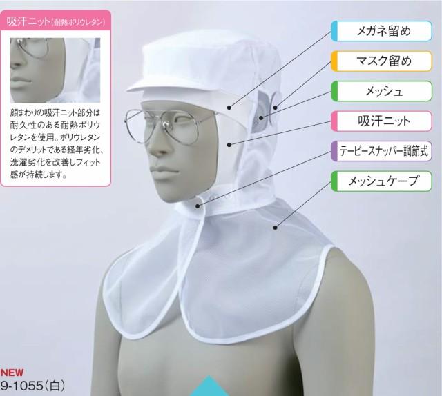 HACCAPを実践するための頭巾帽子【男女兼用・ケ...