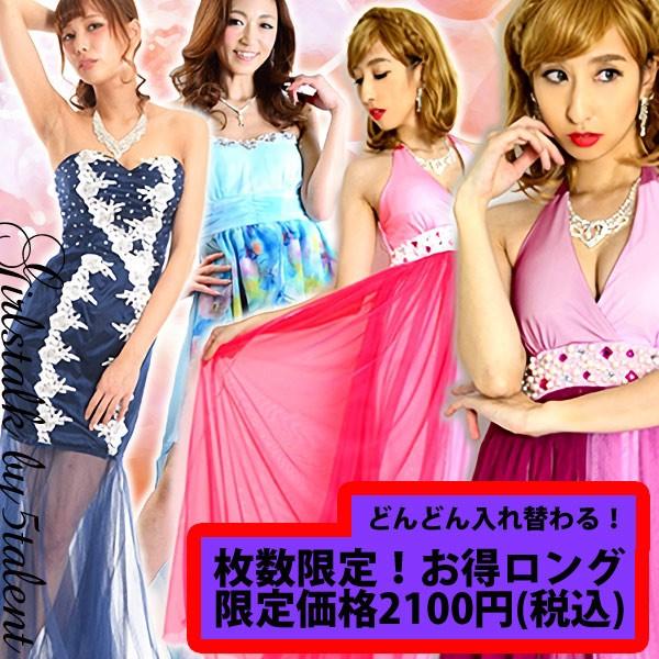 【SALE】枚数限定★選べる【超得】ナイトドレス★...