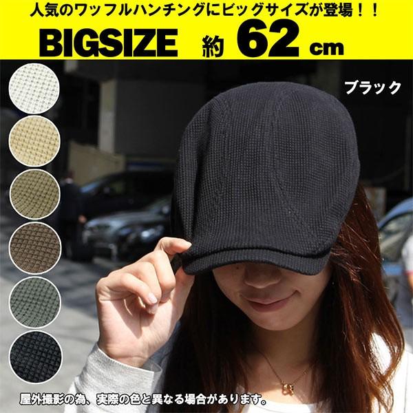 帽子 大きいサイズ ワッフル生地 ハンチング帽...