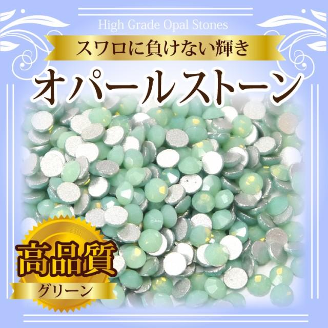 【メール便OK】【高級ガラスストーン/オパールグ...