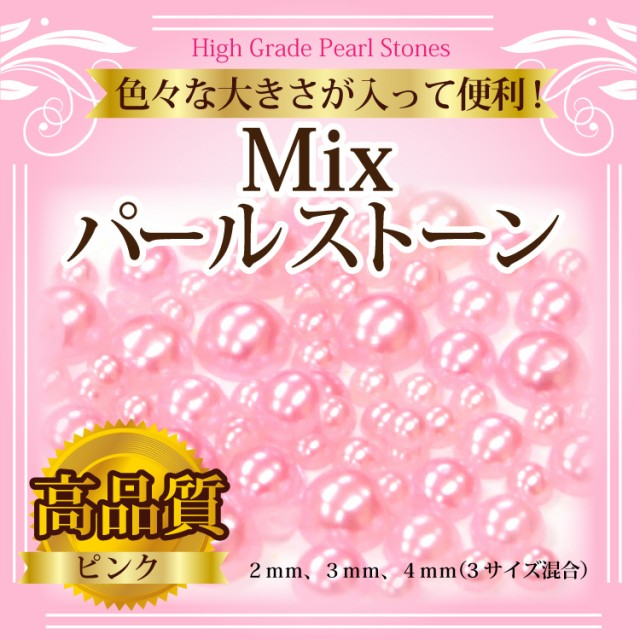 メール便OK【31】【Mixサイズ半円パール/ピン...