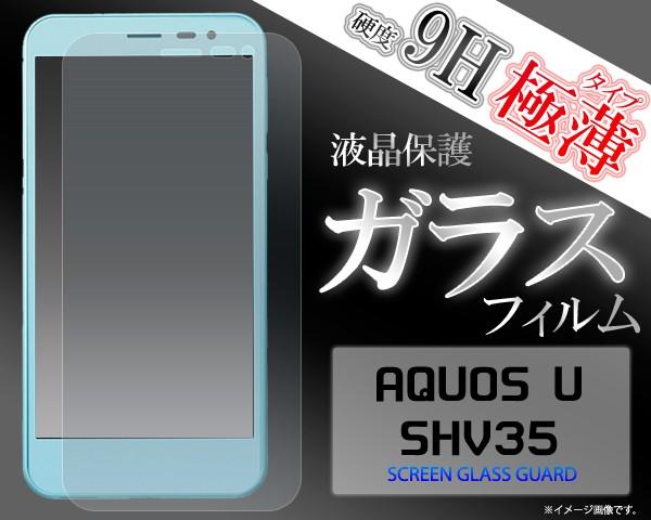 【AQUOS U SHV35用】液晶保護ガラスフィルム *au...