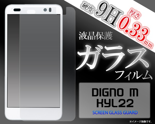 【DIGNO M KYL22用】液晶保護ガラスフィルム *au...
