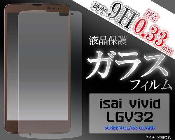 【isai vivid LGV32用】液晶保護ガラスフィルム *...
