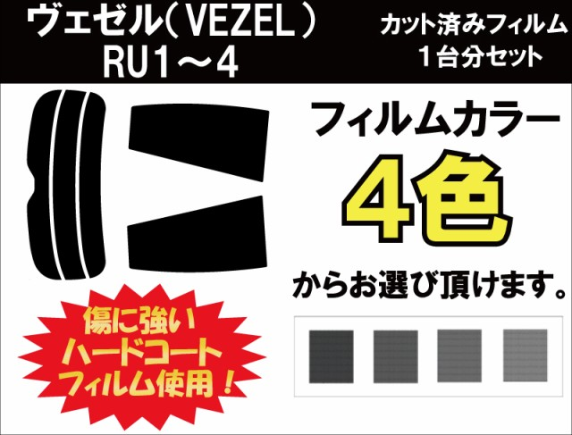 ホンダ ヴェゼル (VEZEL) RU1〜4 カット済みカー...