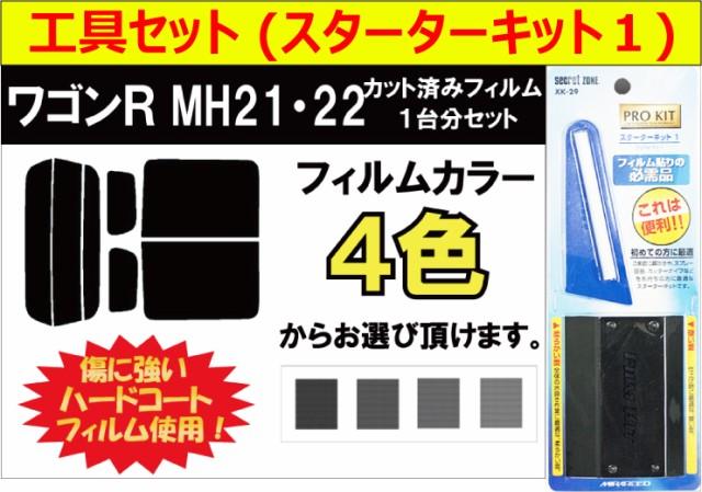 【キット付】 ワゴンR MH21S / MH22S カット済み...