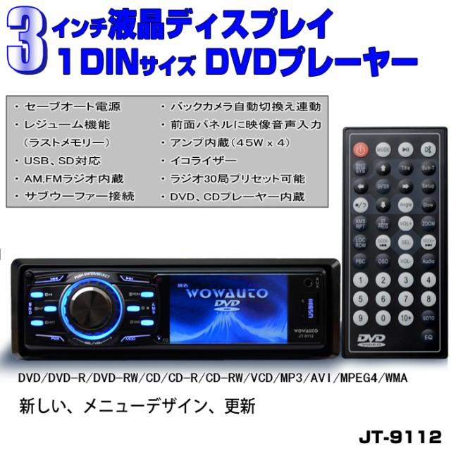 3インチ液晶モニター1DIN DVDプレーヤー/USB,SD...