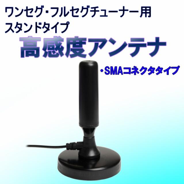 デジタルワンセグ/フルセグチューナー用 高感度...