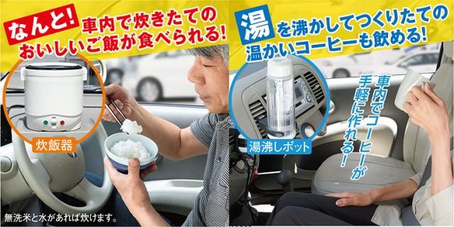 大型車24V用 車内で炊飯湯沸しポットセット(49781...