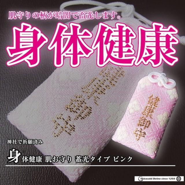 身体健康お守り☆蓄光タイプ☆ピンク 祈願済み/御...