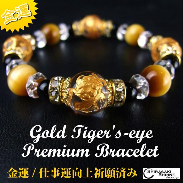 金運/仕事運/運気上昇 四神水晶金彫り×ゴールド...