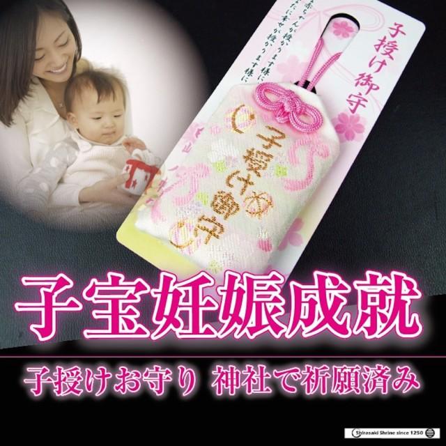 子宝妊娠成就 子授けお守り 岩国に鎮座する神社...