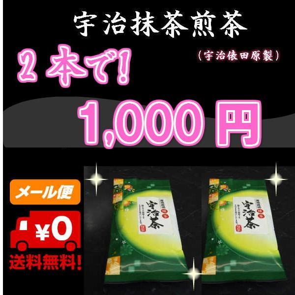 【宇治抹茶煎茶】京 灯2本/宇治茶/抹茶煎茶/メー...