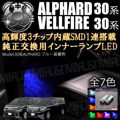保証付 LED 特殊形状 純正交換用 30 アルファード...