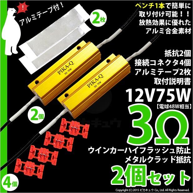 9-B-10 即納★DIY★ハイフラッシャー防止抵抗ユニ...