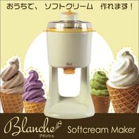 ★大感謝セール【ソフトクリームメーカー Blanch...