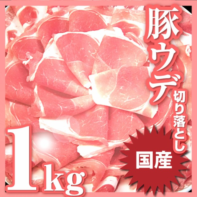 【冷凍】豚ウデ切り落とし1Kg (250g×4パック)...