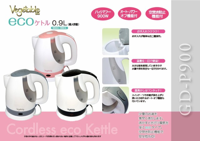 【送料無料】 Vegetable 電気ケトル GD-P900 0.9L...