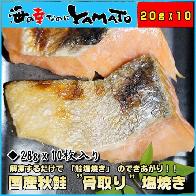 """国産秋鮭""""骨取り""""塩焼き 20g x 10枚入り! サケ/..."""