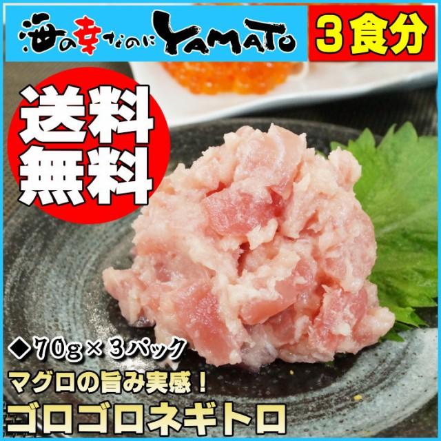 【送料無料!】ゴロゴロネギトロ3食パック70g×3...