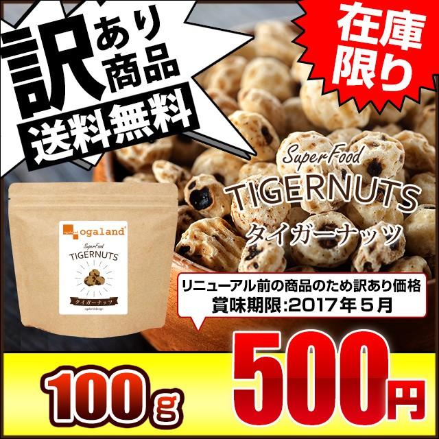 【訳あり】タイガーナッツ(100g)送料無料 皮な...