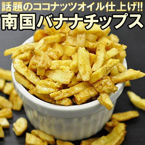 【送料無料】南国バナナチップス ココナッツオイ...