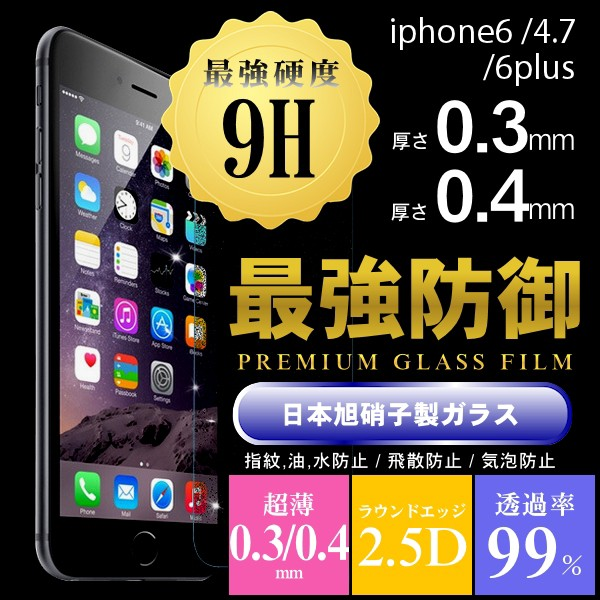 【定型外送料無料】iPhone7 iPhone6 iPhone6 Plus...