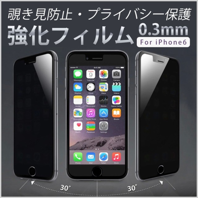 iPhone7 iPhone6s アイフォン6s iPhone6 アイフォ...
