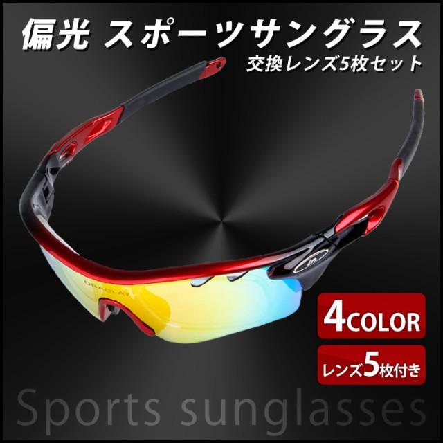 偏光サングラス スポーツサングラス 交換レンズ5...