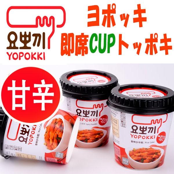 YOPOKKI即席甘辛トッポキカップ 140g★韓国食品市...