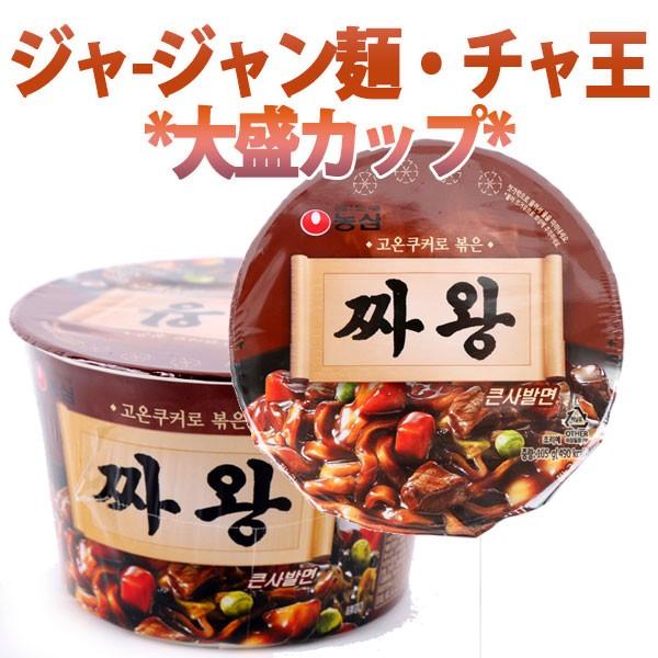 農心 ジャージャー麺「チャ王」大盛カップ (105g)...
