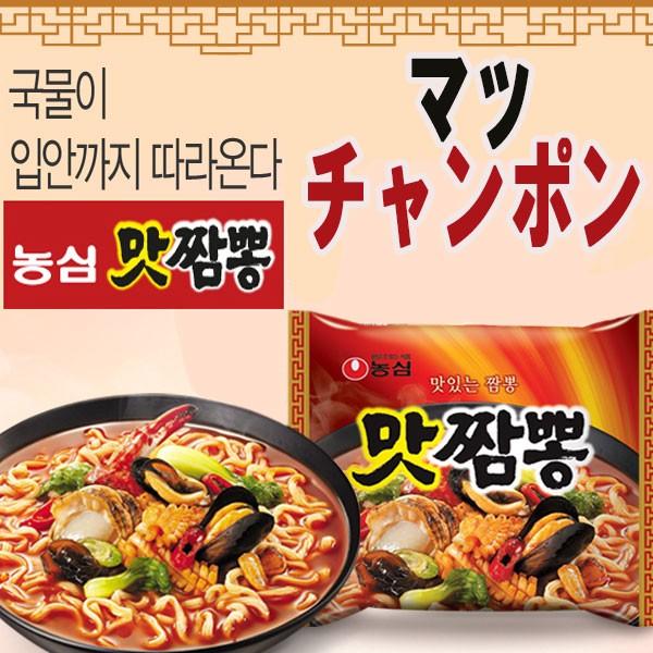 NONGSHIM マッ(味)チャンポン 130g ★ 韓国...