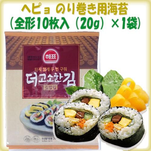 ヘピョ のり巻き用海苔(10枚X1袋)★韓国食品市...