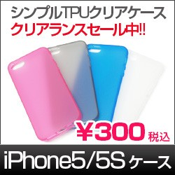 【iPhoneSE/iPhone5/iPhone5S用 クリアケース】指...