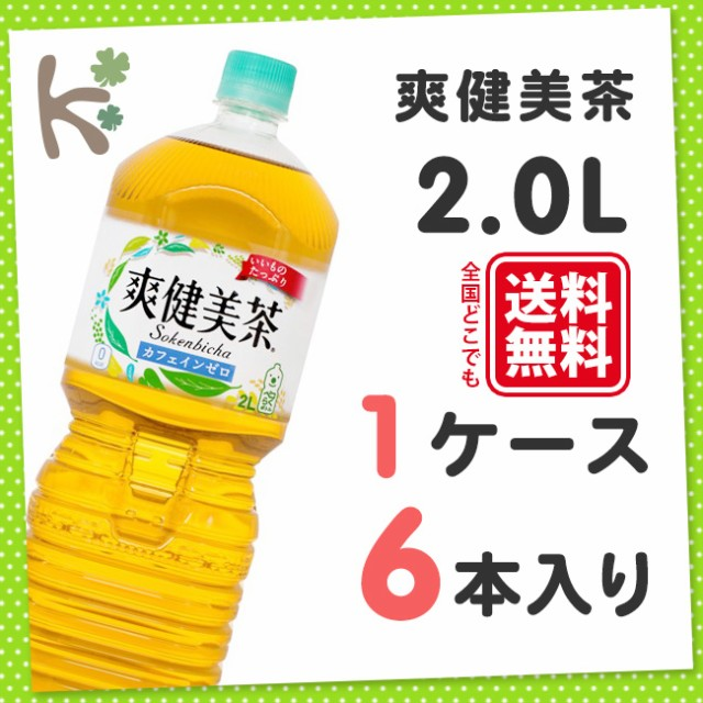 爽健美茶 ペコらくボトル 2L PET (1ケース 6本入...