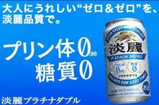 """キリン 淡麗プラチナダブル""""W""""<生>500ml 24缶入..."""