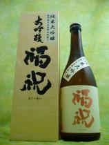 【退職祝いギフト】【ちばの地酒】縁起地酒 福祝 ...