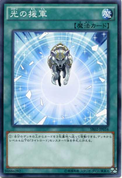 光の援軍 ノーマル SR02-JP034 通常魔法【遊戯...