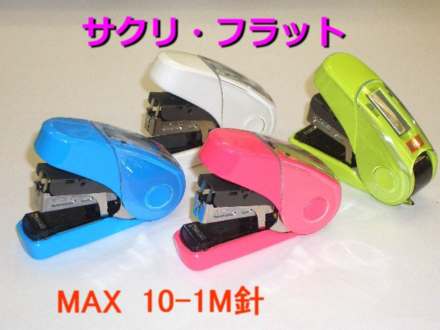 マックスホッチキス 【サクリフラット】HD-10FL3K...