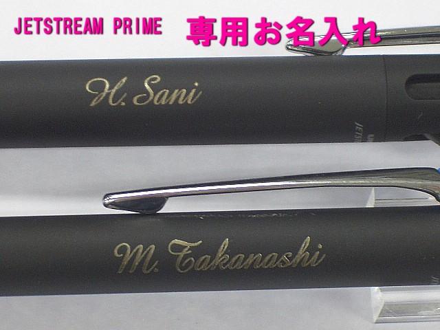 三菱鉛筆◆ジェットストリーム プライム 専用お...