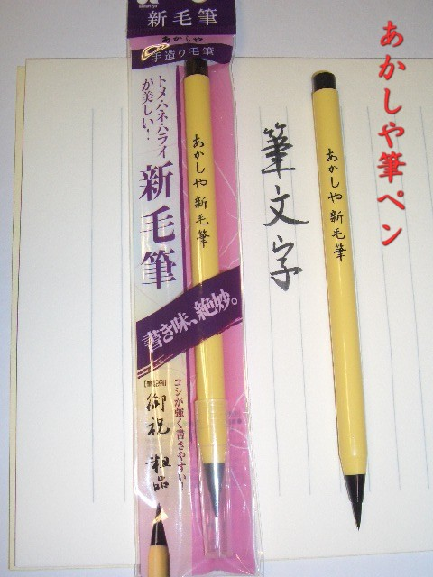 """あかしや 筆ペン◆新毛筆 SA300 """"墨液・うす墨..."""
