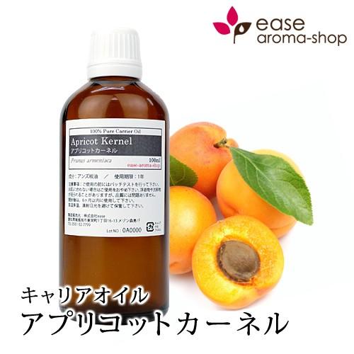 アプリコットカーネル 100ml 【アロマ/キャリア...