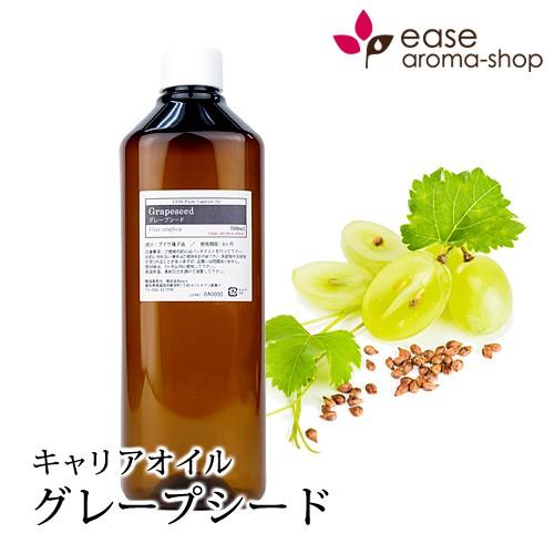 グレープシード 500ml 【アロマ/キャリアオイル...