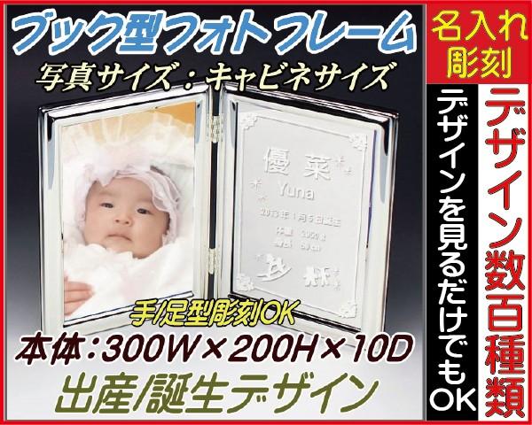 フォトフレーム(ブック型/BY)◆出産祝いや誕生...