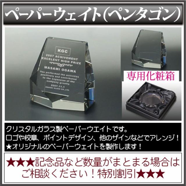 クリスタルペーパーウェイト/ペンタゴン◆還暦祝...
