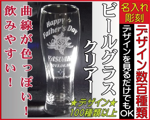 ビールグラス◆彫刻グラス、名入れグラス、誕生日...